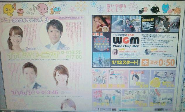 北海道テレビパンフレット♪