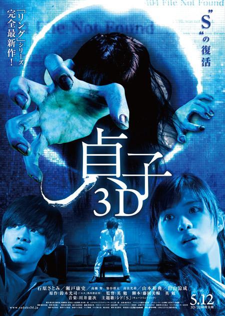 憧れの貞子3D<br />  に!!